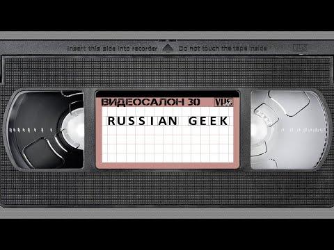 Видеосалон VHSник (выпуск 30) - Russian Geek