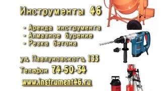 Аренда инструмента, прокат электроинструмента, бензоинструмента www.instrument46.ru(Аренда, прокат инструмента, электроинструмента, бензоинструмента в Курске., 2014-02-17T19:47:45.000Z)