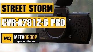 Street Storm CVR-A7812-G PRO обзор видеорегистратора