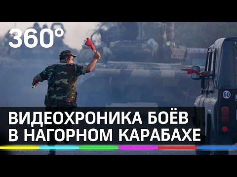Военположение в Азербайджане, всеобщая мобилизация в Армении, видеохроника боёв в Нагорном Карабахе
