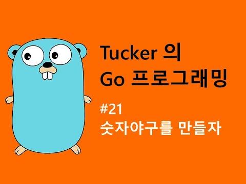 컴맹을 위한 Go 언어 기초 프로그래밍 강좌 21 - 숫자야구를 만들어보자.