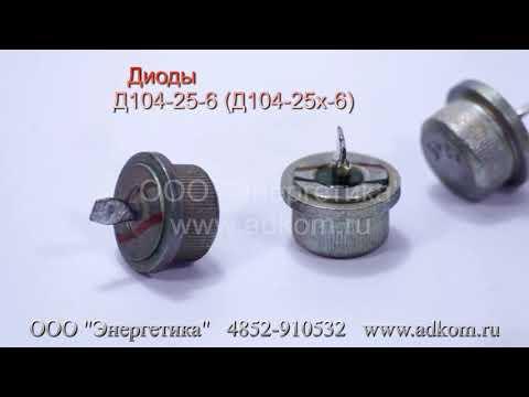 Д104-25-6 и Д104-25х-6 Диоды - видео