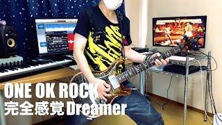 ONE OK ROCK - 完全感覚Dreamer(Kanzen Kankaku Dreamer) [GUITAR COVER] [INSTRUMENTAL COVER] by Yuuki-T thumbnail