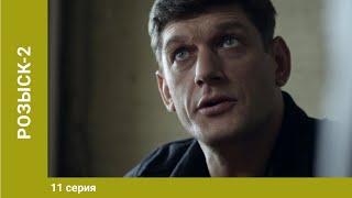 Розыск. 11 Серия. 2 Сезон. Криминальный Детектив. Лучшие Сериалы