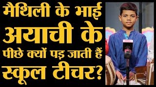 Maithili ThaKur के भाई Ayachi Thakur की Classical गायिकी l Raga Durga l New Song