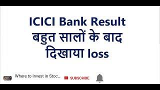 ICICI Bank Result || Kitna हुआ loss / profit?