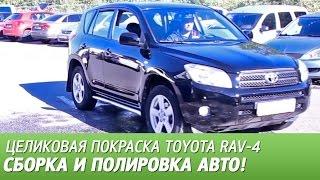 Полировка и сборка автомобиля. Целиковая покраска Toyota RAV-4, видео #8.