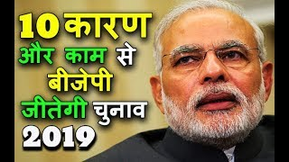 10 reason and work why bjp Narendra Modi will win election 2019 in india | pm modi | media hits