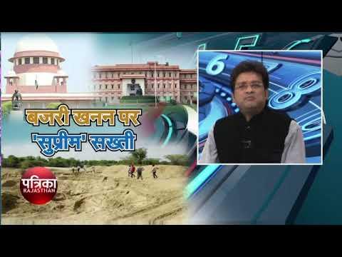PRIME TIME Debate - बजरी खनन पर सुप्रीम सख़्ती - Rajasthan Patrika