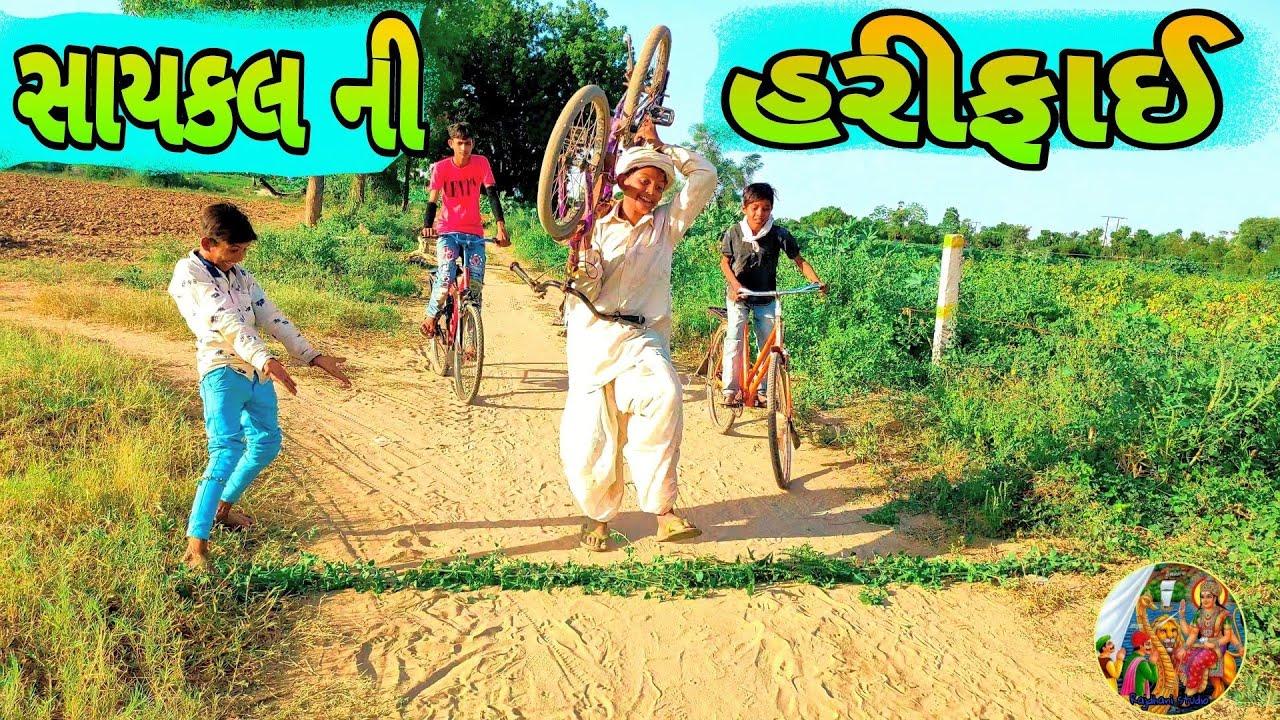 છોગાળજી ને સાયકલ હરીફાઈ ભારે પડી||Chotu Comedy||Gujarati Comedy Video||કોમેડી વિડિયો Rajdhani studio