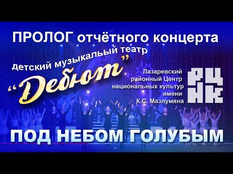 Пролог отчётного концерта детского музыкального театра Дебют