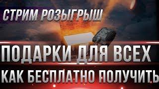 ПОДАРКИ БЕСПЛАТНО В WOT НА НОВЫЙ ГОД 2019 - РОЗЫГРЫШ ПОДАРКОВ НА ХАЛЯВУ В ВОТ - ТАНКИ world of tanks