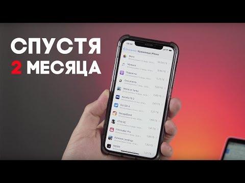 iPhone X спустя 2 месяца. Опыт эксплуатации