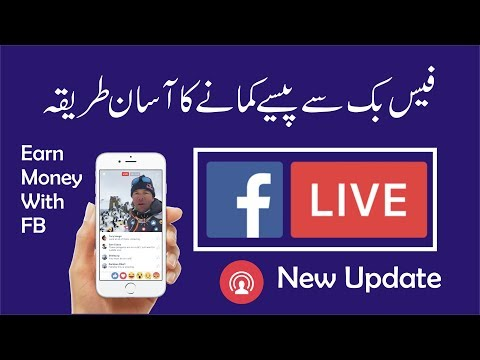 How To Earn Money from FACEBOOK Live Video thumbnail