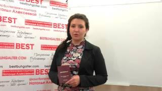 Отзыв Волковой Натальи о курсе Бухгалтерский учет с нуля