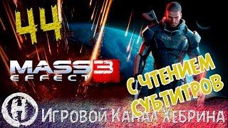 Прохождение Mass Effect 3 - Часть 44 - Прорыв (Чтение субтитров)