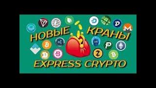Expresscrypto Как заработать, Краны с мгновенной выплатой