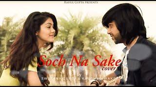 Soch Na Sake Cover by- | Swetank Gupta |  Kaushi Diwaker with Pooja Singh (A Soft Love Theme)