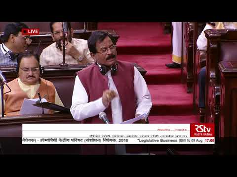 Minister Shripad Yesso Naik's Reply | The Homoeopathy Central Council (Amendment) Bill, 2018