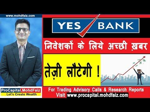 YES BANK निवेशकों के लिये अच्छी ख़बर तेज़ी लौटेगी !