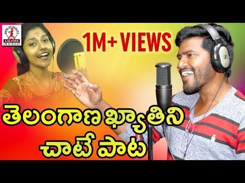 Telangana Formation Day Special 2018 Song | Madhu Priya | Lalitha Audios And Videos