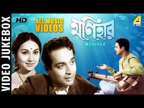 Monihar | মনিহার | Bengali Movie Songs Video Jukebox | Biswajeet, Sandhya Roy
