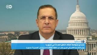 مسائية DW : هل من سبيل لإنقاذ اتفاق الهدنة في سوريا؟