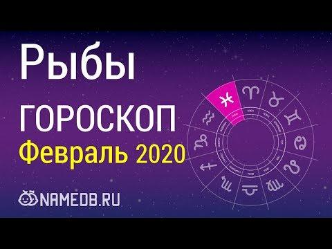 Знак Зодиака Рыбы - Гороскоп на Февраль 2020
