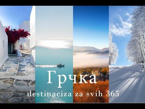 Visit Greece | A 365 day destination (Narrative) (Serbian)
