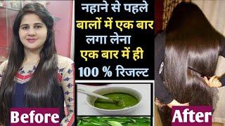 बाल धोने से बस 2 घंटे पहले लगा लेना दुगनी तेजी से बढ़ने लगेंगे एक भी बाल नहीं टूटेगा 100%#hairgrowth