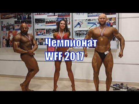 Юрий Спасокукоцкий и его ученики на чемпионате по бодибилдингу WFF2017