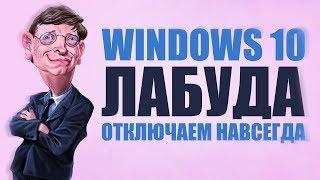 видео Windows 10 отключить слежение