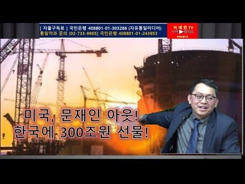 미국, 문재인 아웃? 한국에 300조 원전시장 선물!!
