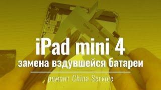 Замена вздувшейся батареи iPad mini 4 | China Service