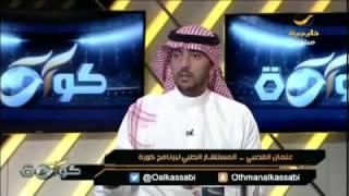 الفقرة الطبية مع الدكتور عثمان القصبي مستشار كورة الطبي