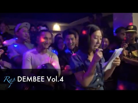 Rap DEMBEE Vol.4