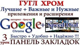 Браузер Google Chrome + Панель быстрого доступа Speed Dial - УРОК-3