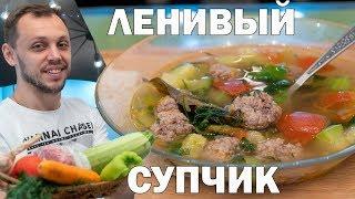 Кабачковый суп с фрикадельками! Летний и вкусный, ешь хоть каждый день!