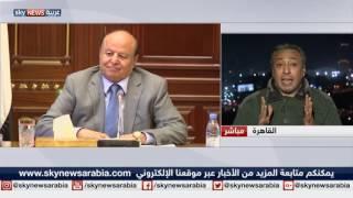 اليمن ..ترتيبات جديدة للقيادة الشرعية وجهود دولية لعودة التفاوض