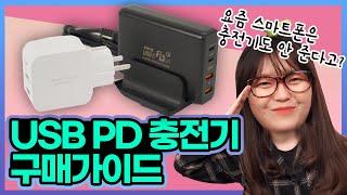 USB PD 충전기 구매 가이드/요즘 스마트폰은 충전기…