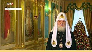 Патриарх Кирилл поздравил православных христиан с Рождеством Христовым