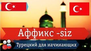 Аффикс -siz. Турецкий язык для начинающих. Уроки турецкого языка онлайн. Школа турецкого Диалог