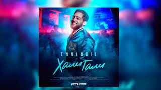 Download Emmanuil Хали Гали Mp3 and Videos