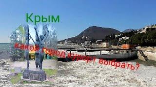 видео Отдых в Симферополе