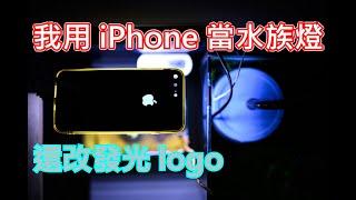 水族燈DIY | 我用iPhone當水族燈 | 水族DIY | I use an iPhone as a aquarium light | HOW TO