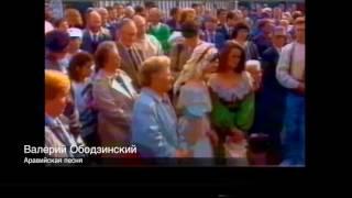 Валерий Ободзинский. Аравийская песня