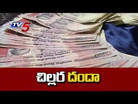 Fake Currency C/O Vizag : TV5 News