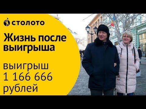 Столото ПРЕДСТАВЛЯЕТ | Победитель Жилищной лотереи - Алишер Юлдашев | Выигрыш - 1166 666 руб