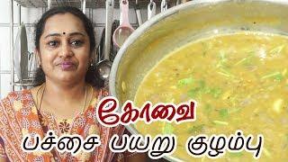 பச்சை பயறு குழம்பு | Green Gram Gravy | Pachai Payaru Kulambu in Tamil by Gobi sudha