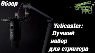 Yeticaster   Обзор микрофона blue Yeti, шокмаунта Radius III и штанги Compass